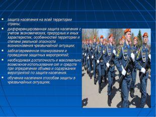 защита населения на всей территории страны; дифференцированная защита населен