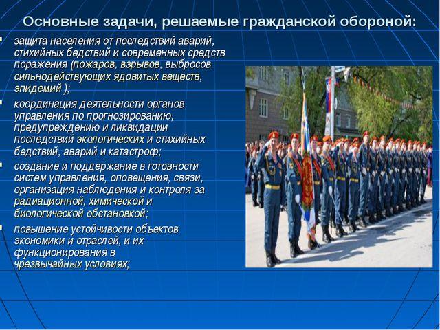 Основные задачи, решаемые гражданской обороной: защита населения от последств...