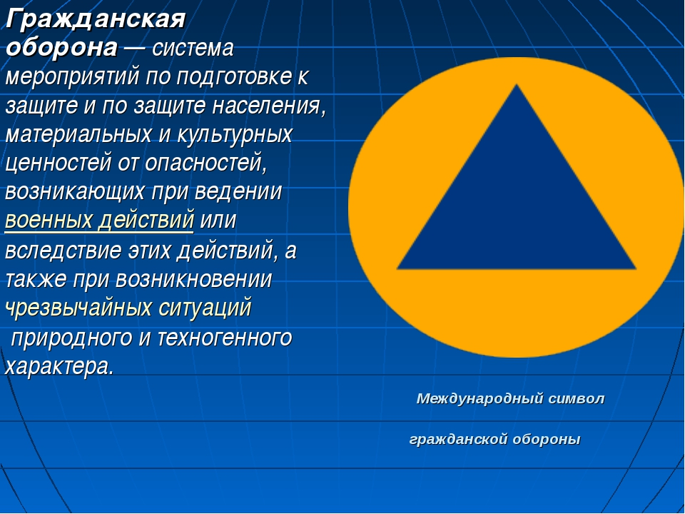 Международный символ гражданской обороны Гражданская оборона— система меропр...