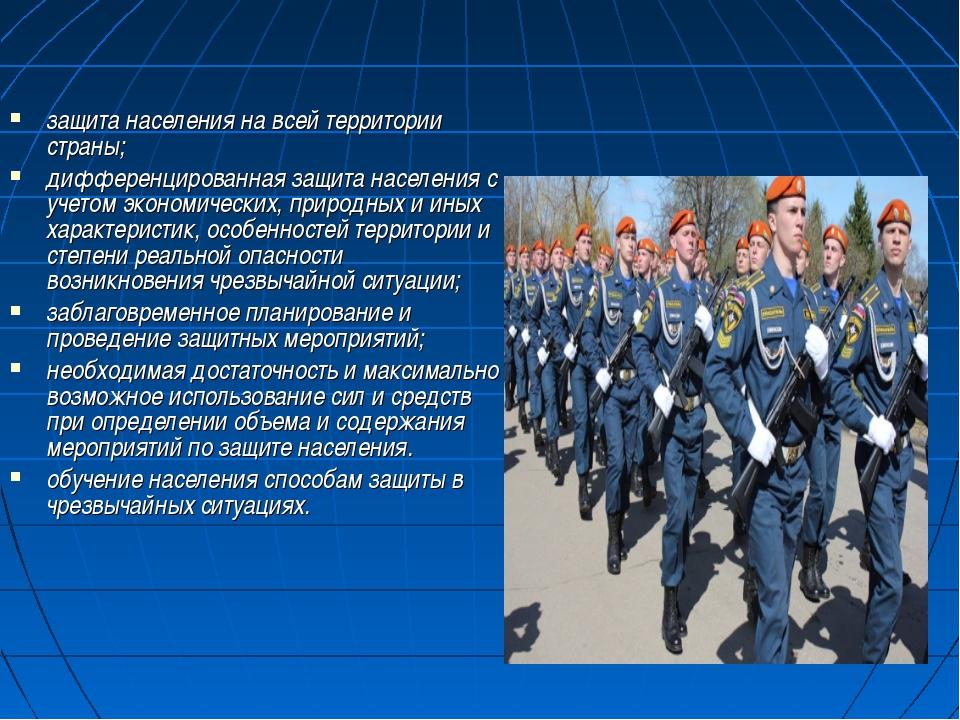 защита населения на всей территории страны; дифференцированная защита населен...