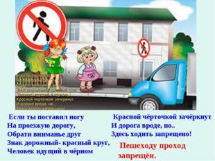 Если ты поставил ногу На проезжую дорогу, Обрати вниманье друг Знак дорожный