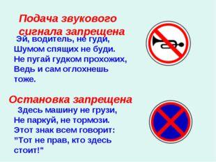 Подача звукового сигнала запрещена  Эй, водитель, не гуди, Шумом спящих не