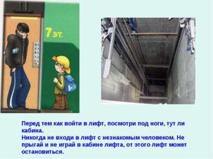 Перед тем как войти в лифт, посмотри под ноги, тут ли кабина. Никогда не вход