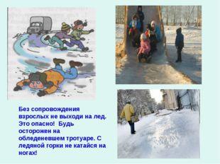 Без сопровождения взрослых не выходи на лед. Это опасно! Будь осторожен на об