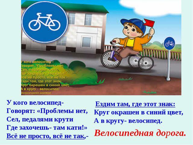 Ездим там, где этот знак: Круг окрашен в синий цвет, А в кругу- велосипед....