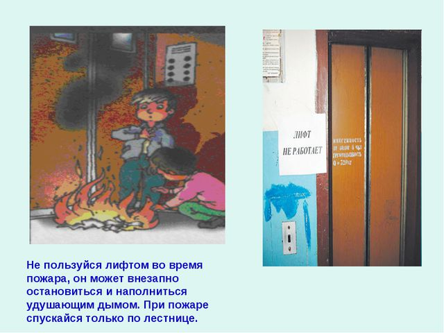 Не пользуйся лифтом во время пожара, он может внезапно остановиться и наполни...