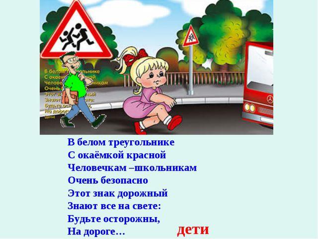 В белом треугольнике С окаёмкой красной Человечкам –школьникам Очень безопа...