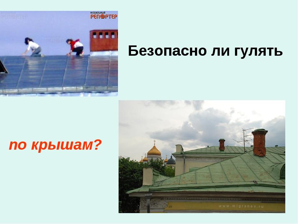 Безопасно ли гулять по крышам?