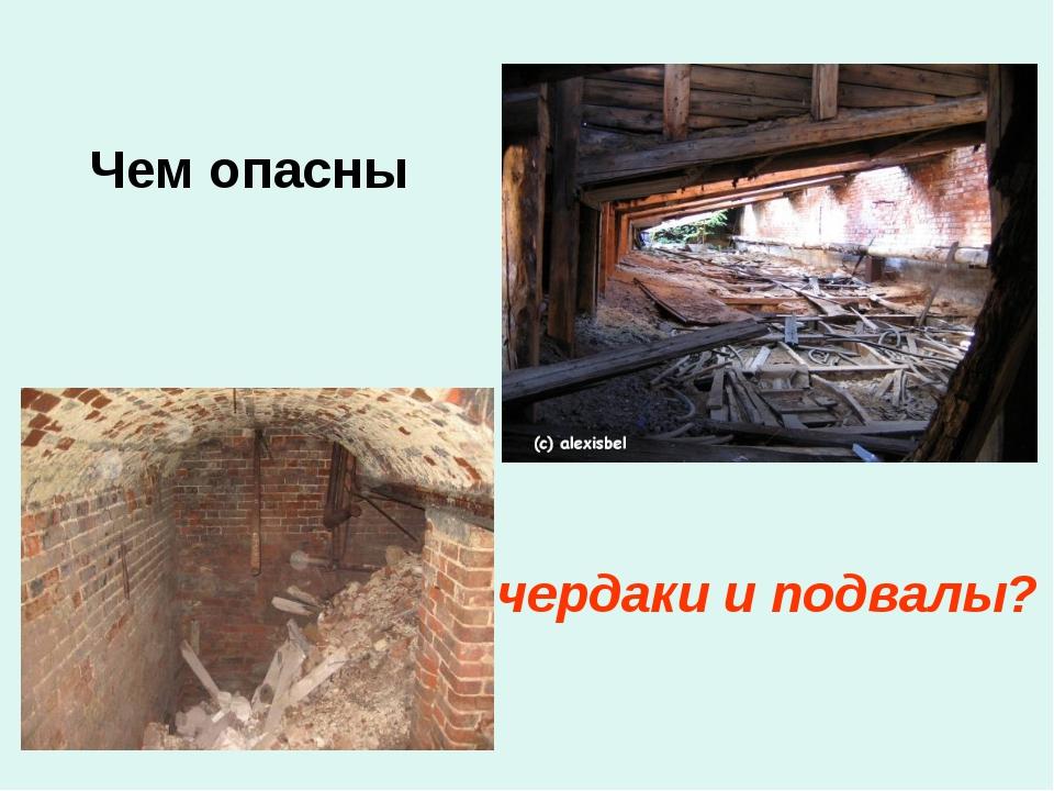Чем опасны чердаки и подвалы?