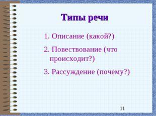 Типы речи 1. Описание (какой?) 2. Повествование (что происходит?) 3. Рассужде