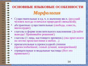ОСНОВНЫЕ ЯЗЫКОВЫЕ ОСОБЕННОСТИ Морфология Существительные в ед. ч. в значении