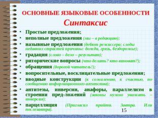 ОСНОВНЫЕ ЯЗЫКОВЫЕ ОСОБЕННОСТИ Синтаксис Простые предложения; неполные предлож