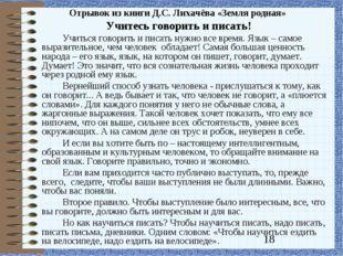 Отрывок из книги Д.С. Лихачёва «Земля родная» Учитесь говорить и писать! Учит