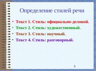Определение стилей речи Текст 1. Стиль: официально-деловой. Текст 2. Стиль: х