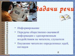 Задачи речи Информирование Передача общественно-значимой информации с одновре