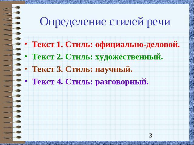 Определение стилей речи Текст 1. Стиль: официально-деловой. Текст 2. Стиль: х...