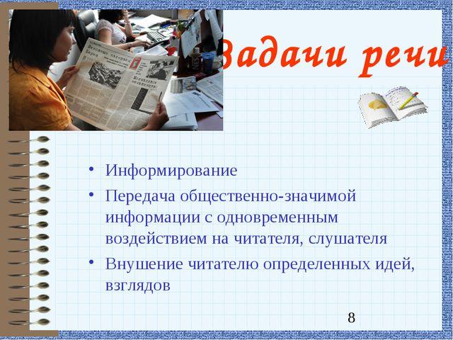 Задачи речи Информирование Передача общественно-значимой информации с одновре...
