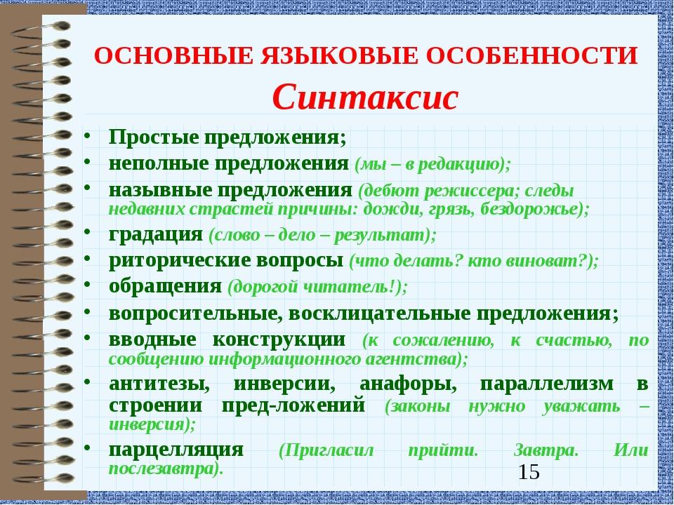 ОСНОВНЫЕ ЯЗЫКОВЫЕ ОСОБЕННОСТИ Синтаксис Простые предложения; неполные предлож...