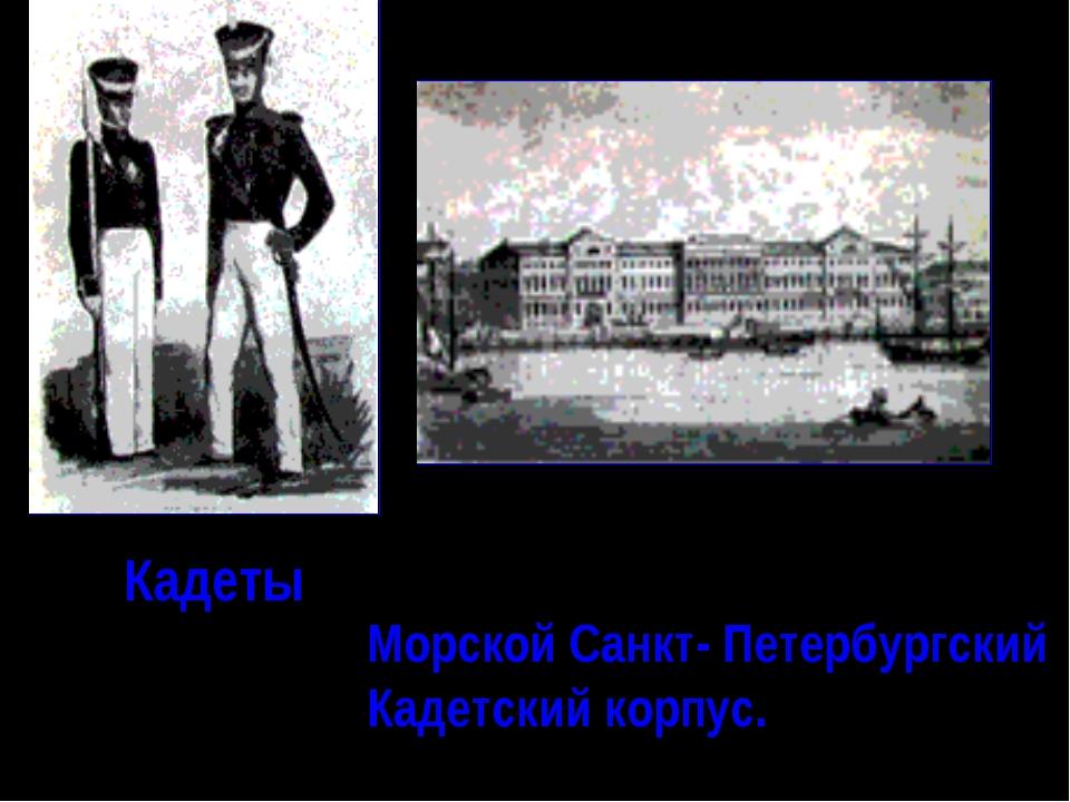 Морской Санкт- Петербургский Кадетский корпус. Кадеты