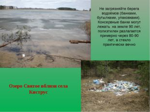 Озеро Святое вблизи села Киструс Не загрязняйте берега водоёмов (банками, бут