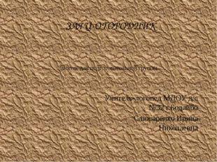 Занятие для подготовительной группы Учитель-логопед МДОУ д/с №32 г.Бодайбо Сл