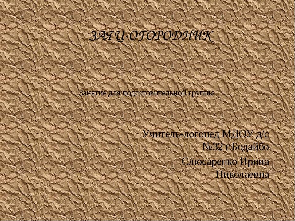 Занятие для подготовительной группы Учитель-логопед МДОУ д/с №32 г.Бодайбо Сл...