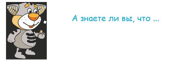 http://povtoriashki.ru/webroot/delivery/images/fakti/ru/kotik2.png