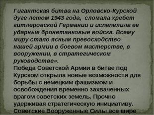 Гигантская битва на Орловско-Курской дуге летом 1943 года, сломала хребет гит