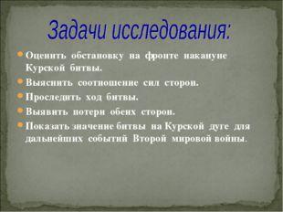 Оценить обстановку на фронте накануне Курской битвы. Выяснить соотношение сил