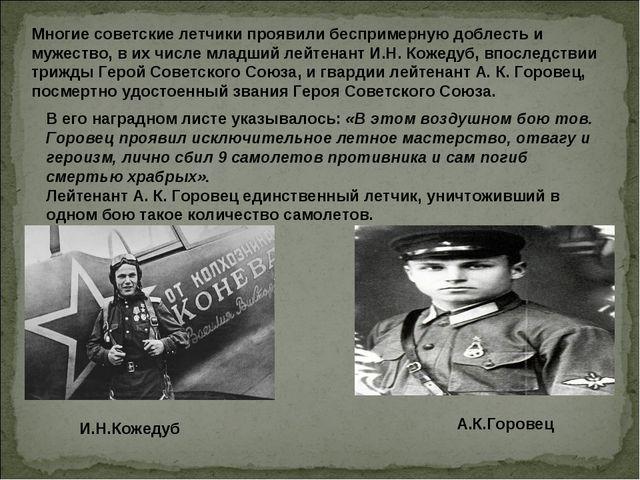 Многие советские летчики проявили беспримерную доблесть и мужество, в их числ...