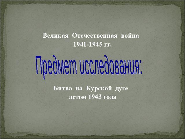 Великая Отечественная война 1941-1945 гг. Битва на Курской дуге летом 1943 года