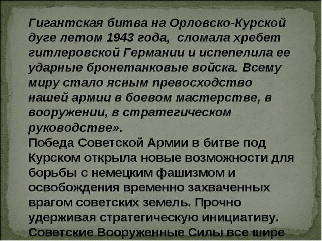 Гигантская битва на Орловско-Курской дуге летом 1943 года, сломала хребет гит...