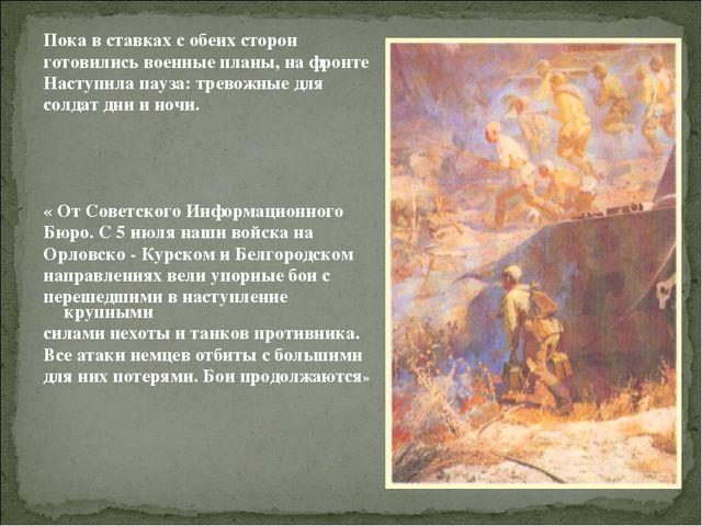 Пока в ставках с обеих сторон готовились военные планы, на фронте Наступила п...