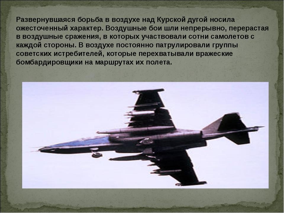 Развернувшаяся борьба в воздухе над Курской дугой носила ожесточенный характе...