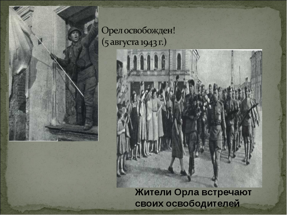 Жители Орла встречают своих освободителей