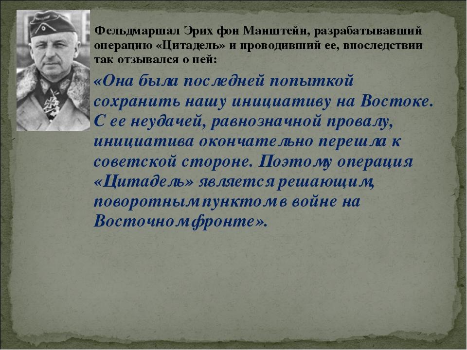 Фельдмаршал Эрих фон Манштейн, разрабатывавший операцию «Цитадель» и проводи...