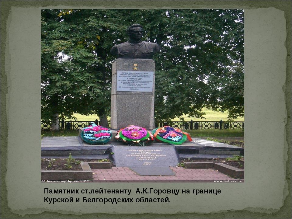 Памятник ст.лейтенанту А.К.Горовцу на границе Курской и Белгородских областей.