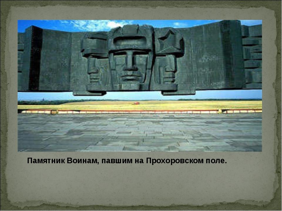 Памятник Воинам, павшим на Прохоровском поле.