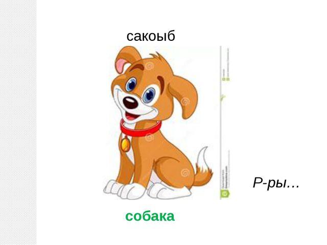 сакоыб собака Р-ры…