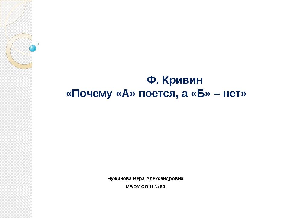 Ф. Кривин «Почему «А» поется, а «Б» – нет» Чужинова Вера Алексан...