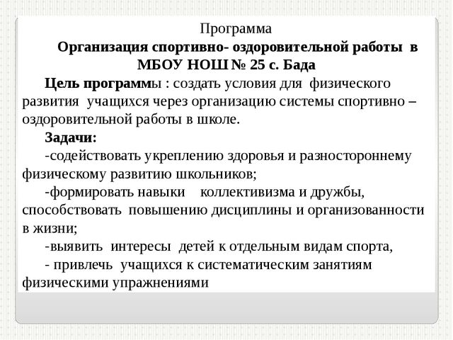 Программа Организация спортивно- оздоровительной работы в МБОУ НОШ № 25 с. Ба...