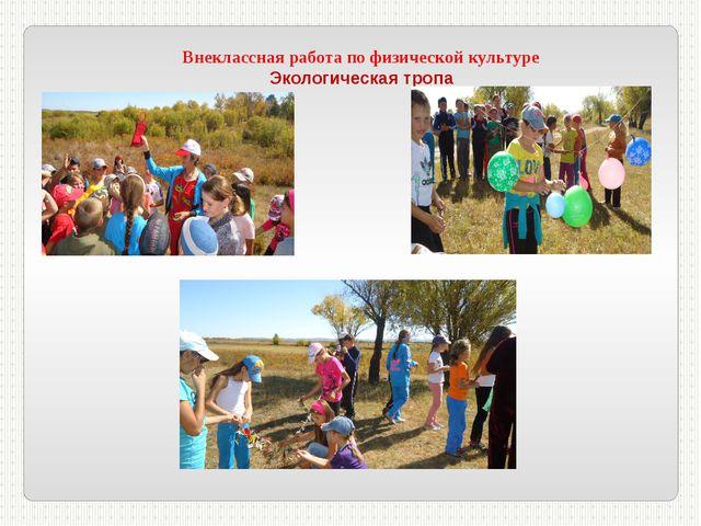 Внеклассная работа по физической культуре Экологическая тропа