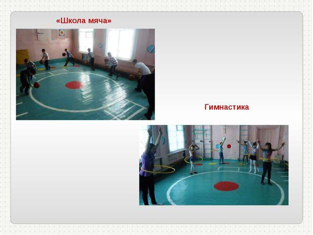 «Школа мяча» Гимнастика