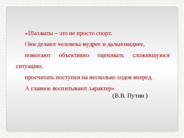 «Шахматы – это не просто спорт. Они делают человека мудрее и дальновиднее, по...