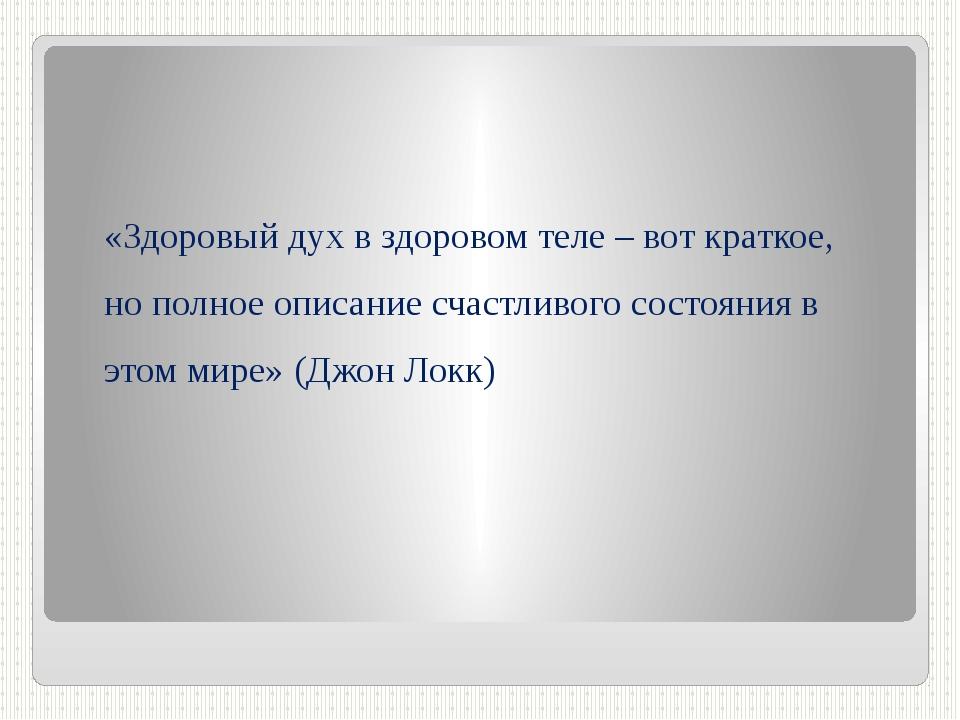 «Здоровый дух в здоровом теле – вот краткое, но полное описание счастливого с...
