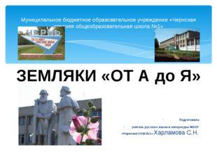 Муниципальное бюджетное образовательное учреждение «Чернская средняя общеобра