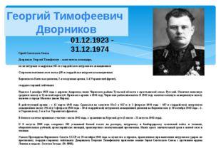 Герой Советского Союза Дворников Георгий Тимофеевич – заместитель командира,