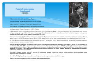 Георгий Алексеевич Скребицкий 1920-1964 С Тульским краем, точнее, с уездным