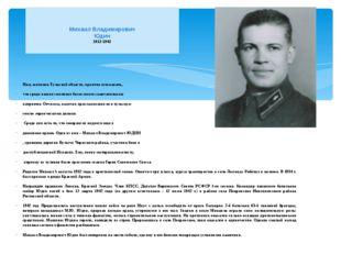 Михаил Владимирович Юдин 1912-1942 Нам, жителям Тульской области, приятно ос