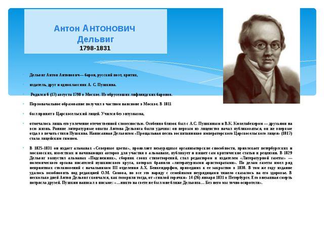 Антон Антонович Дельвиг 1798-1831 Дельвиг Антон Антонович— барон, русский по...